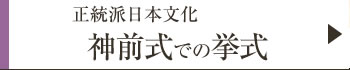 正統派日本文化 神前式での挙式