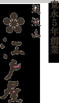 【江戸屋ネットショップ】